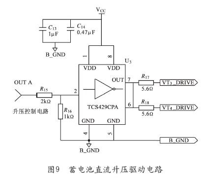 (3)蓄电池直流升压驱动电路  如图9所示,为了达到mosfet功率管的