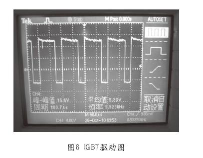 igbt驱动与保护电路的应用研究