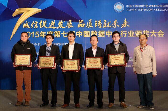 中国数据中心行业颁奖大会在京隆重召开