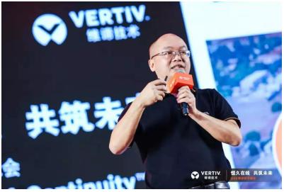 """面对""""PUE新政"""",维谛技术(Vertiv)让数据中心节能更轻松"""