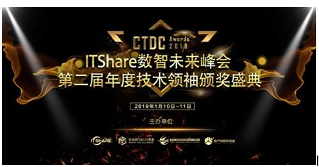 2019数智未来峰会暨第二届CTDC年度技术领袖颁奖盛典圆满闭幕