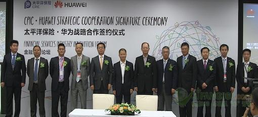 太平洋保险集团总裁霍联宏,常务副总裁顾越与华为公司轮值ceo徐直军