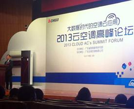 中国空调跨入云时代 众品牌分