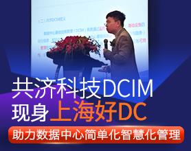 CDCC年度论坛圆满收官 共济DCIM闪耀