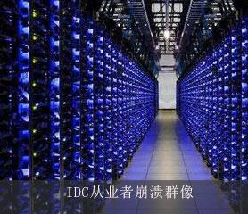 IDC从业者崩溃群像