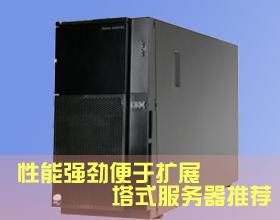 性能强劲便于扩展 塔式服务器推荐