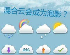 混合云会成为泡影吗?数据中心的高层