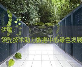 伊顿:领先技术助力数据中心绿色发展