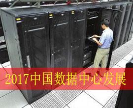 2017中国数据中心发展