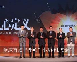 """艾默生网络能源全球首发,""""PF=1""""全"""