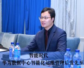 华为李俊朋:智能时代 华为武松娱乐智能化运维管理后发先至