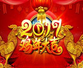 机房360网2017年新年贺词!