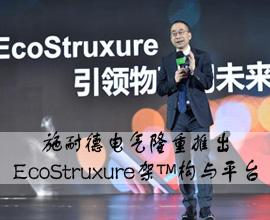 施耐德电气隆重推出EcoStruxure架™构