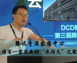 """腾讯青浦数据中心 谱写完美的""""冰与"""
