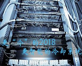 """更""""冷""""的2018——更智能的冷却系统"""