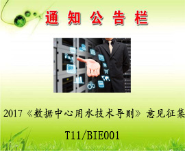 T11/BIE001——2017《数据中心用水技