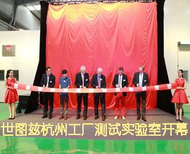 创无限·新飞跃,世图兹杭州工厂测试