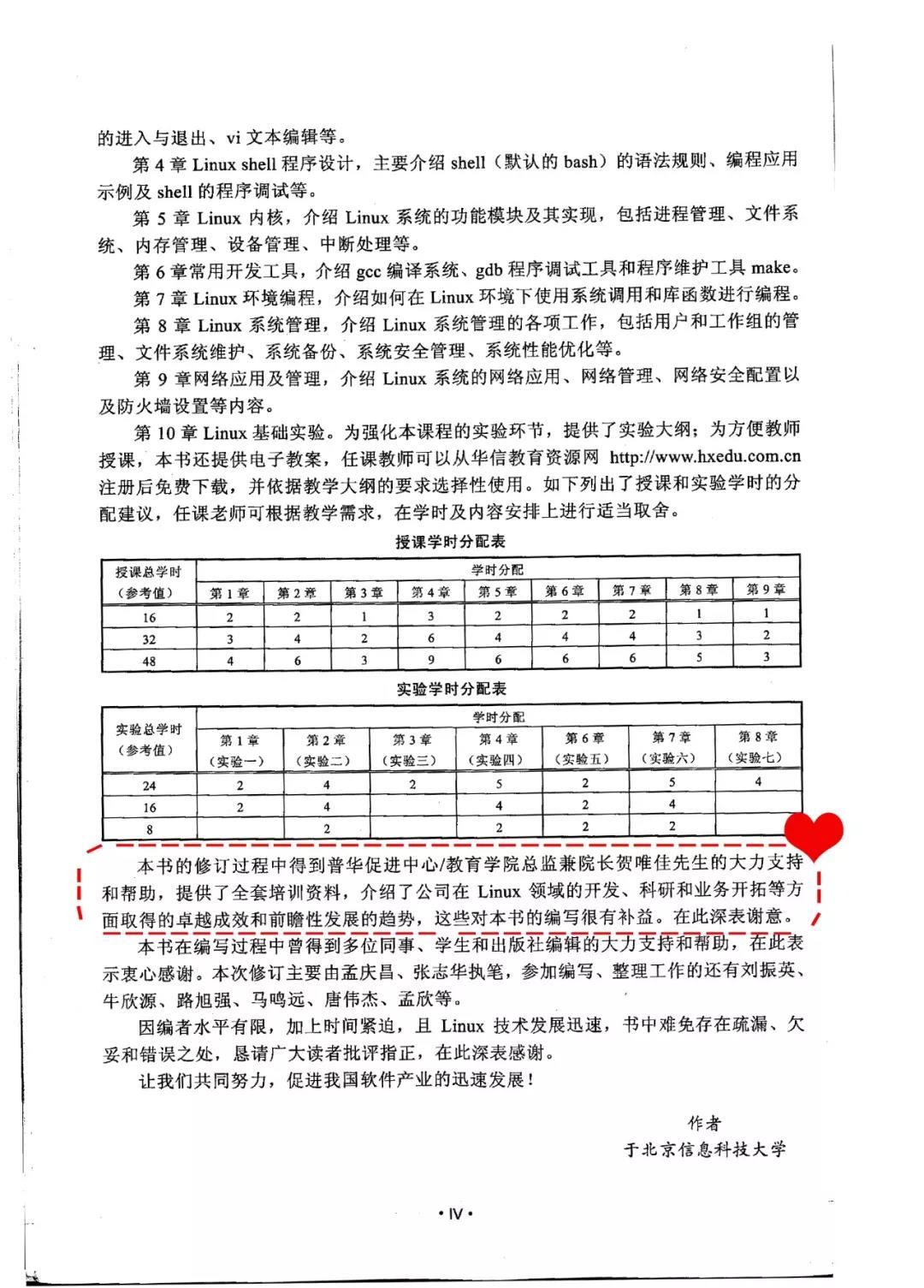 """""""十二五""""国家级规划教材以普华LINUX桌面操作系统V4.0为蓝本, 《LINUX教程》(第五版)正式发行"""