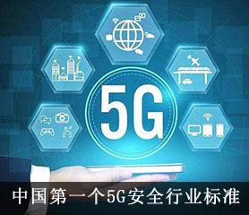 来了!中国第一个5G安全行业标准