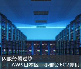 因服务器过热,AWS日本区一小部分EC2