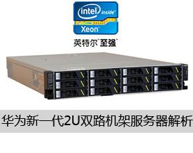 华为新一代2U双路机架服务器解析