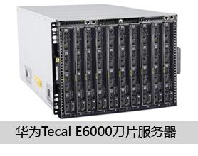 华为Tecal E6000刀片服务器介绍