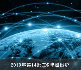 2019年第14批CDN牌照出炉:22家企业