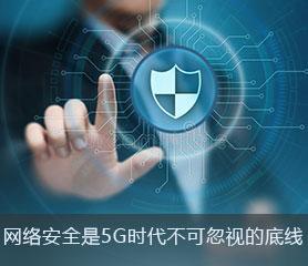 网络安全是5G时代不可忽视的底线