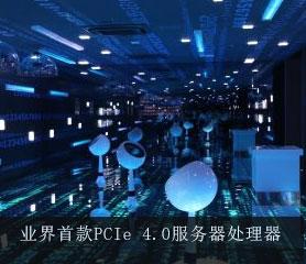 业界首款PCIe 4.0服务器处理器为数据