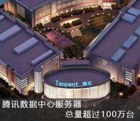 腾讯数据中心服务器总量超过100万台