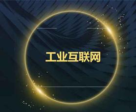 权威发布:2020年度中国工业互联网十