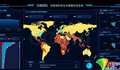 中国海外安全大数据信息系统正式上线
