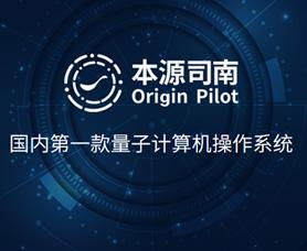 """中国首个量子操作系统""""本源司南""""发"""