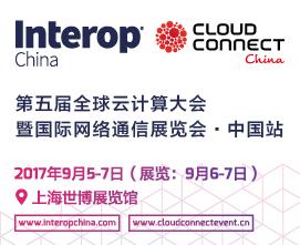 第五届全球云计算大会暨国际网络通信展览会重磅来袭