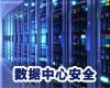 数据中心安全网络安全