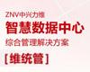 深圳中兴力维技术有限公司