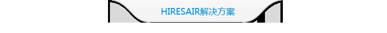 海瑞斯(HIRESAIR)机房空调